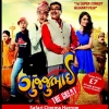 Gujjubhai The Great 1st Super Gujarati Comedy Film on Sunday 29th May 2016 at Safari Cinema, Station Road, Harrow HA1 2TU