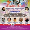 Shree Krishna Leela Janmashtami Special on Saturday 27th August at East London, Sunday 28th August at South Harrow & Bank Holiday Monday 29th August 2016 at Winston Churchill Hall, Ruislip