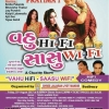 Shree Jalaram Jyot of Sudbury presents Vahu HiFi – Saasu WiFi, HiFi Gujarati Comedy on Friday 25th August 2017 at Winston Churchill Theatre, Manor Farm, Pinn Way, Ruislip HA4 7QL